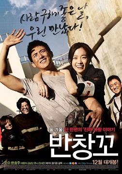Love 911 (2013)
